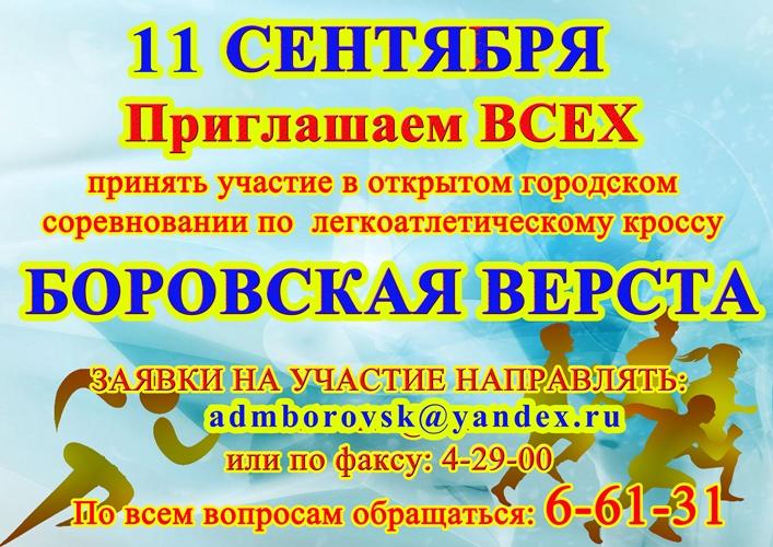 афиша Боровская верста2016
